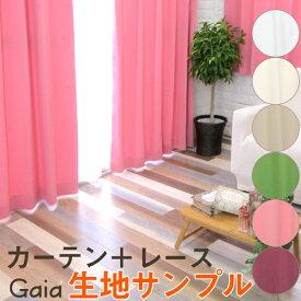 【生地サンプル】Gaia 全色+レース生地サンプルセット
