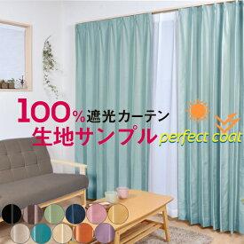 生地サンプル 100%遮光カーテン 1級遮光 遮熱 保温 防音 Perfect Coat 5点で300円メール便