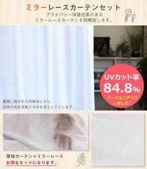 遮光カーテン遮光1級〜遮熱カーテン北欧幅100cmタッセル付洗濯可安いUVカットレースカーテンセット4枚組hygge