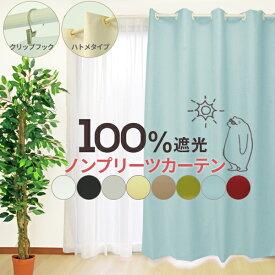 ノンプリーツカーテン 100%遮光カーテン 1級遮光 遮熱 断熱 保温 洗濯可 コーティングカーテン ハトメカーテン クリップフック 北欧メルク