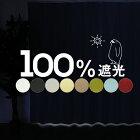 100%遮光カーテン ミラーレース 1級遮光 4枚セット/2枚セット 完全遮光 超遮光 遮熱 断熱 保温 防音 洗濯可 形状記憶加工 コーティングカーテン お得サイズ 幅100cm 幅150cm 幅200cm レースカーテンセット 北欧メルク