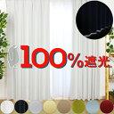 100%遮光カーテン ミラーレース 4枚セット/2枚セット 1級遮光 完全遮光 超遮光 遮熱 断熱 保温 防音 洗濯可 形状記憶…