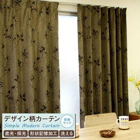 遮光カーテン 幅100cm 2枚組 丈135cm 丈178cm 丈200cm 形状記憶加工 デザイン 柄 遮光 ドレープカーテン 既製サイズ