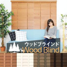 ウッドブラインド【オーダー】 木製 ブラインド 50mmスラット ブラウン ホワイト ヴィンテージ ラダーテープ ラダーコード ブラインドカーテン