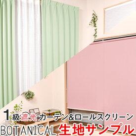 生地サンプル 1級遮光 防炎 断熱 カーテン、ロールスクリーン用 BOTANICAL 5点で300円郵送ポスト投函