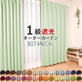 遮光カーテン 1級 オーダー【1枚入】 1級遮光 遮熱 断熱 防炎 保温 全30色 ドレープカーテン BOTANICAL