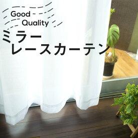 レースカーテン UVカット 遮熱 保温 ミラーレース プライバシー保護 遮像 洗える ウォッシャブル 多サイズ デザイン お得サイズ 既製サイズ