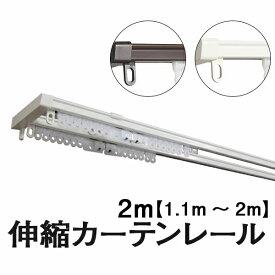 伸縮カーテンレール ダブルタイプ 1.1m〜2m対応 静音 AJ606