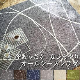 ラグ Sサイズ(約130×190cm)オールシーズンラグ 日本製 節電・節約 ホットカーペット 床暖房対応 裏面不織布 おしゃれ デザインラグ 国産 Prevell