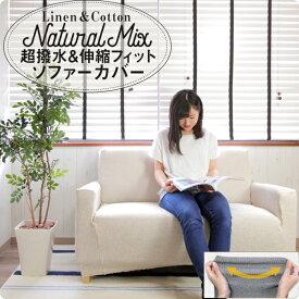 ソファーカバー 3人掛け 肘付き 肘無し 撥水加工 伸縮 ストレッチ 天然素材 綿混 麻混 リネン コットン 洗濯可能 NaturalMix