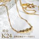【造幣局 検定刻印入り】K24 ミラーボール スクリューチェーン ネックレス 42cm【送料無料】スクリュー 純金 人気 ラ…