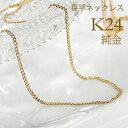【造幣局 検定刻印入り】K24 純金 喜平 チェーン ネックレス 42cm【送料無料】キヘイ 純金 人気 24金 ゴールド 地金ネ…