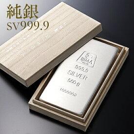 純銀 インゴット SV999 【送料無料】延べ板 延板 シルバーバー 延べ棒 延棒 Pure Silver 代引手数料無料 品質保証書 贈り物 ご褒美