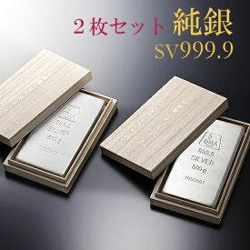 純銀 インゴット 500g 2枚セット SV999 【送料無料】延べ板 延板 シルバーバー 延べ棒 延棒 Pure Silver 代引手数料無料 品質保証書 贈り物 ご褒美