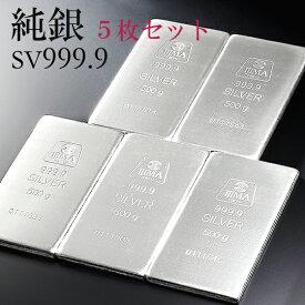 純銀 インゴット 500g 5枚セット SV999 【送料無料】延べ板 延板 シルバーバー 延べ棒 延棒 Pure Silver 品質保証書 贈り物 ご褒美