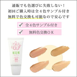 日本人の肌になじむ4色展開【ナチュラルBBクリーム】全4色の色見本サンプル付きで無料色交換も可能です