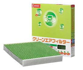 デンソー(DENSO) カーエアコン用フィルター クリーンエアフィルター DCC4008 (014535-3080) 高除塵 PM2.5対策 抗菌・防カビ 脱臭 ※車種適合確認要