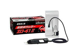ホビー用小型超音波カッターZO-41
