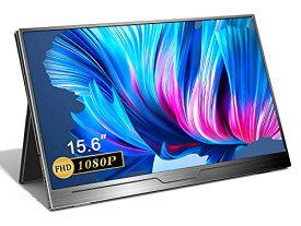 モバイルモニター MISEDI 15.6インチ モバイルディスプレイ 超軽量・薄型 持ち運び便利 狭額デザイン スタンドカバー付き PC モニター IPSパネル 1920x1080 FHD USB Type-C/mini HD/ 3年保証 PSE認証済み