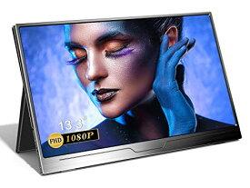 モバイルモニター MISEDI 13.3インチ モバイルディスプレイ 超軽量・薄型 持ち運び便利 狭額デザイン スタンドカバー付き pc モニター IPSパネル 1920x1080 FHD USB Type-C/mini HD/ 3年保証 PSE認証済み