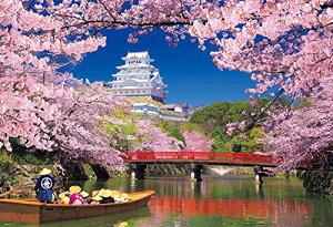 1000ピース ジグソーパズル 世界遺産 桜彩る姫路城(49x72cm)