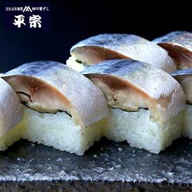 平宗 鯖寿司 〆鯖の押し寿司 大ぶりの国産真鯖使用 お取り寄せ 押し寿司 食品 / 母の日 結婚 出産 快気 入学 内祝い お返し お礼の品 誕生日プレゼント 贈り物