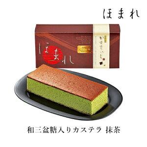 お菓子 和菓子(カステラ) プチギフト NHMR-AJM|ありがとう お礼の品 お返し 引越し 手渡し ご挨拶 粗品 手土産 粗供養品