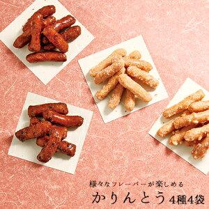 和菓子 かりんとう 4種4袋 詰め合わせ お菓子 ギフト セット 10   ありがとう お礼の品 お返し 引越し 手渡し ご挨拶 粗品 手土産 粗供養品