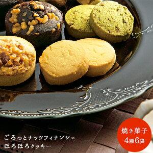 焼き菓子 (クッキー フィナンシェ) 4種6袋 お菓子 詰め合わせ 洋菓子 ギフト セット 10 | ありがとう お礼の品 お返し 引越し 手渡し ご挨拶 粗品 手土産 粗供養品