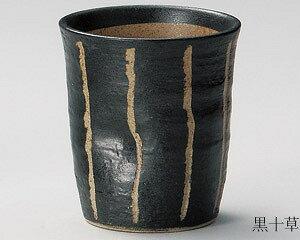 260cc 黒彫十草 ロックカップ 日本製の フリーカップ & ビールカップ & そば猪口にも
