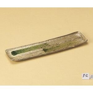【陶器まつり】38cm 黄瀬戸織部刷毛 細長 さんま皿38.3x10.2x2cm日本製