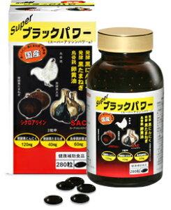 ブラックパワー 発酵黒にんにく 烏骨鶏卵黄油  280粒