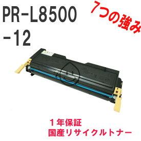 NEC 日本電気 PR-L8500-12 激安リサイクルトナー 対応機種:MultiWriter 8200N(PR-L8200N) MultiWriter 8450NW MultiWriter 8250 MultiWriter 8200 MultiWriter 8250N MultiWriter 8500N