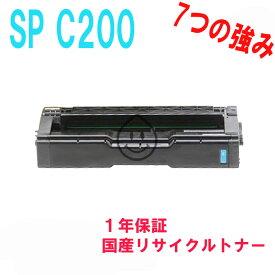 RICOH SPトナーC200C リサイクルトナーシアン 対応機種:SPC250L C250SFL C260L C260SFL