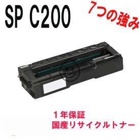RICOH SPトナーC200BK リサイクルトナーブラック 対応機種:C260L C260SFL C250SFL C250L