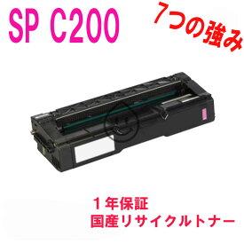 RICOH SPトナーC200M リサイクルトナーマゼンタ 対応機種:SPC250L C250SFL C260L C260SFL