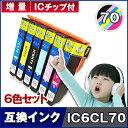 EPSON (エプソン)IC-70 ( IC70 )6色セット ( IC6CL70L ) インクカートリッジ 互換インク【増量】【ICチップ付(残量表…