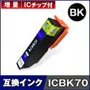 EPSON (エプソン)ICBK70 ブラック IC-70 IC70 インクカートリッジ 互換インク【増量】【ICチップ付(残量表示機能付)】