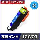 EPSON (エプソン)ICC70 シアン IC-70 IC70 インクカートリッジ 互換インク【増量】【ICチップ付(残量表示機能付)】