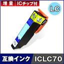EPSON (エプソン)ICLC70ライトシアン IC-70 IC70 インクカートリッジ 互換インク【増量】【ICチップ付(残量表示機能…