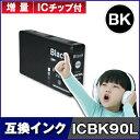 EPSON (エプソン)ICBK90Lブラック インクカートリッジ 互換インク【増量】【ICチップ付(残量表示機能付)】