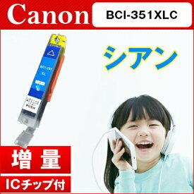 キヤノン CANON インクBCI-351XLC シアン インクカートリッジ 互換インク【増量】【ICチップ付(残量表示機能付)】