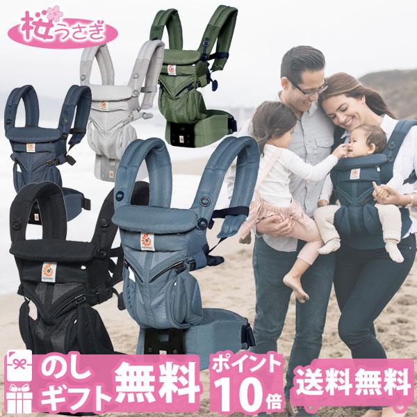 【ママ割エントリーでポイントさらに5倍】 エルゴ オムニ360 メッシュ クールエア OMNI360 COOLAIR 抱っこ紐 ポイント10倍 送料無料※ 日本正規品 2年保証 新生児 オムニ 360 メッシュ ウエストベルト付き