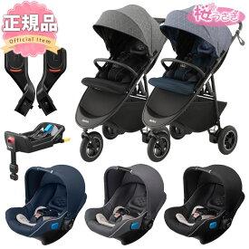 4点セット ベビーカー バギー 新生児 A型 アップリカ スムーヴ プレミアム AC + インファントカーシート + アタッチメント + ベース 送料無料