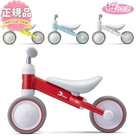 三輪車 2歳 1歳 3歳 おしゃれ ディーバイクミニ プラス D-bike mini+ アイデス ides 送料無料 【あす楽】