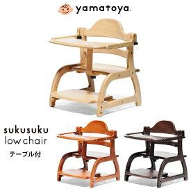 ベビーチェア キッズチェア 大和屋 すくすく ローチェア テーブル付 2点セット 木製 椅子 子供用 sukusuku lowchair yamatoya 送料無料※