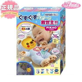 ぐずぐずベビーの救世主 PIKAO ピカオ ぬいぐるみ 寝かしつけ おもちゃ 【送料無料※】