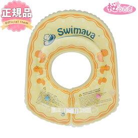 スイマーバ ボディリング Swimava メーカー保証 60日保証 お風呂 赤ちゃん浮輪