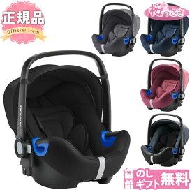 チャイルドシート 新生児 幼児 ブリタックス レーマー BABY SAFE 2 i-SIZE ベビーセーフ 2 アイサイズ Britax 送料無料