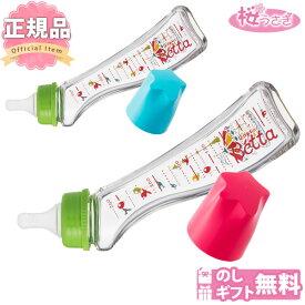 哺乳びん ベッタ ブレイン G4-C 240ml 耐熱ガラス 日本製 G4-Carrousel Betta 【送料無料※】